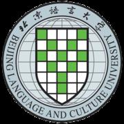 Visita a la Universidad de Lengua y Cultura de Beijing (BLCU) 对北京语言大学进行学术访问