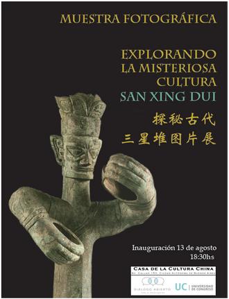 La fabulosa cultura ShanXingDui 古代三星堆文化