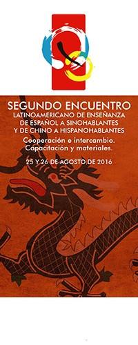 2° Encuentro Latinoamericano de Enseñanza de Español a Sinohablantes y de Chino a Hispanohablantes