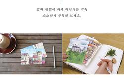 소라의 엽서북