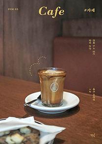 카페s.jpg