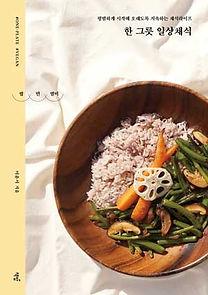 채식s.jpg