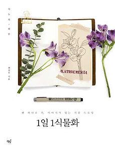 식물화_s.jpg