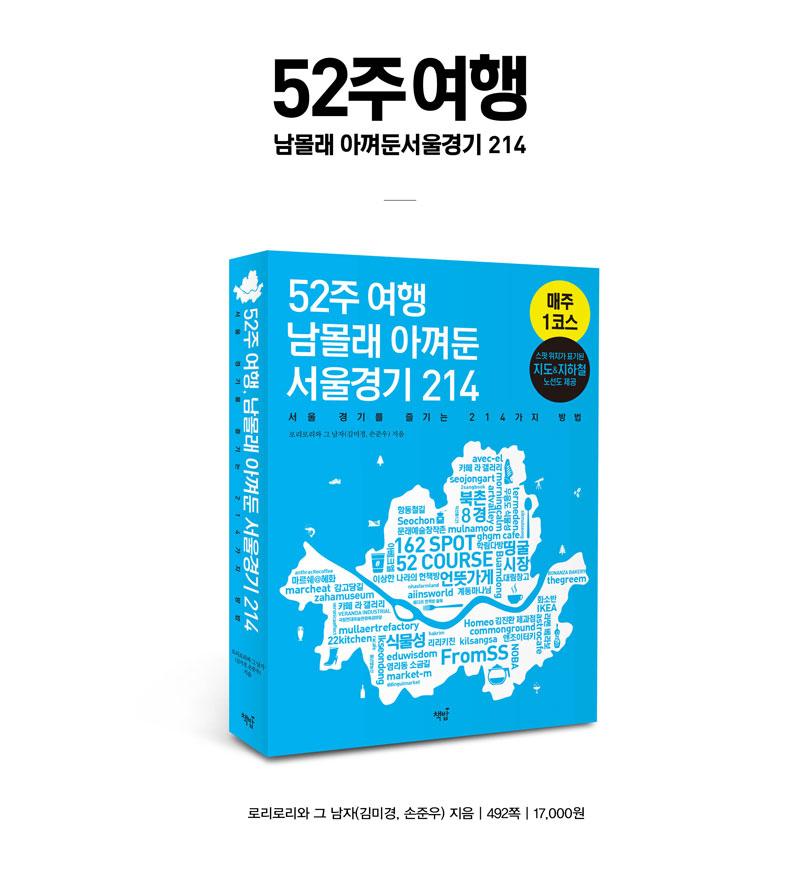 52주서경_02