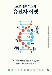 유전자여행s.jpg
