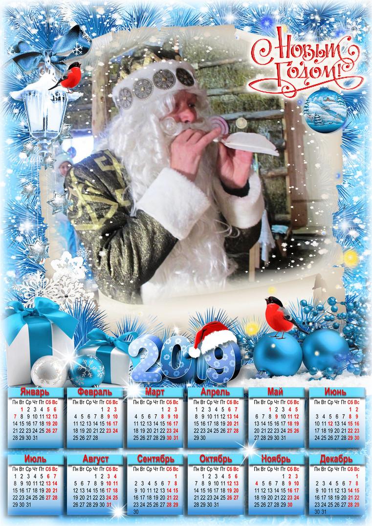 Календарь на 2019 год.jpg