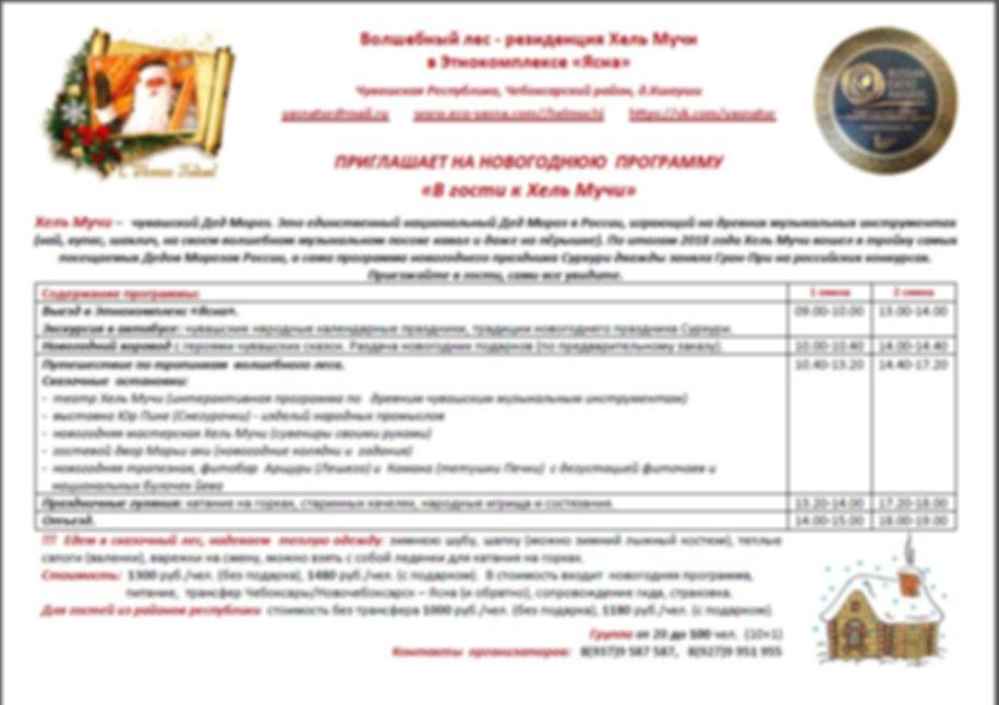 Программа праздника Хель Мучи на 2019 го