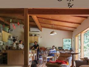 「木の家を楽しむ」発売