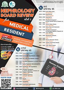 Medical Resident.jpg