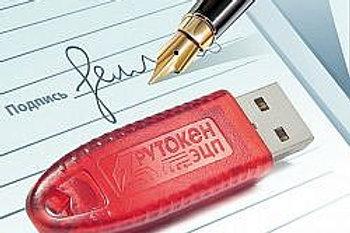 Квалифицированная электронная подпись для работы с ЕГАИС, без носителя