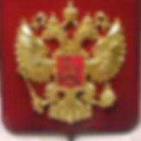 герб Росси ЧПУ.jpg