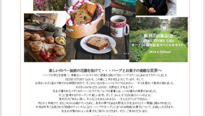 HERB STORY cafe でのイベント