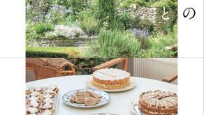新しいお菓子の本「イギリスのお菓子と暮らし」が発売になります