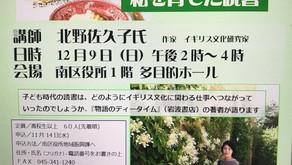 横浜市南図書館での講演会のお知らせ