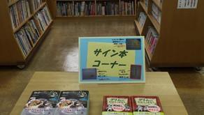 教文館「ナルニア国」でのサイン本販売