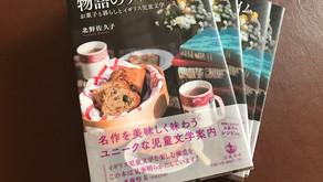 新刊の見本が届きました