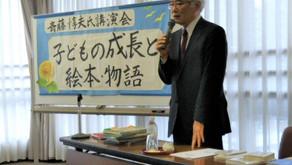 斎藤惇夫さんの講演会