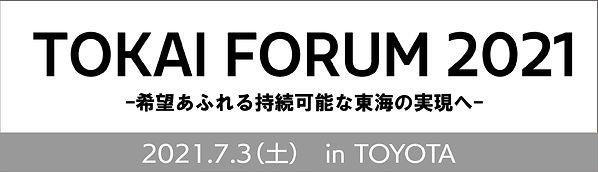 東海フォーラム2021バナー.jpg
