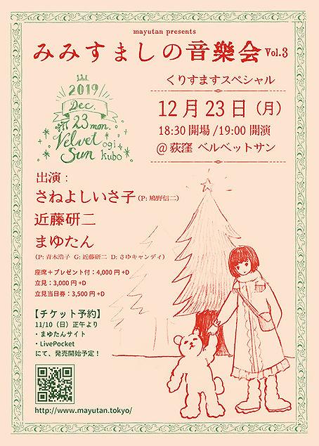 mimisuma3_image.jpg