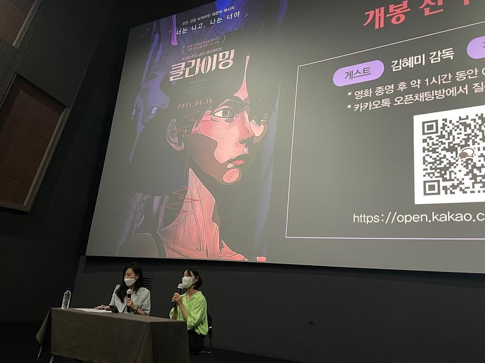 2021년 6월 15일 <클라이밍> 개봉 전날 GV