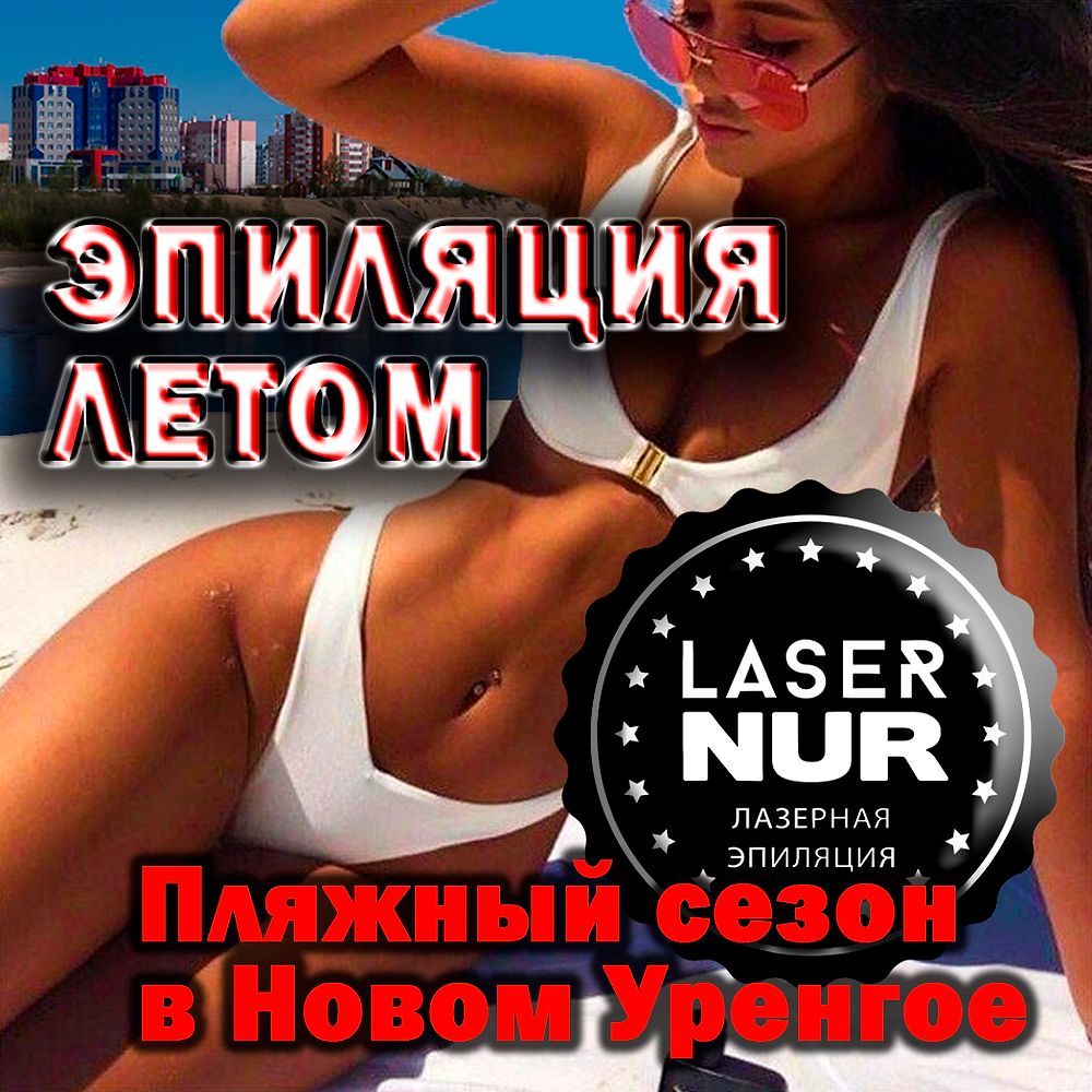 Можно ли делать лазерную эпиляцию летом. Салон Lasernur Новый Уренгой