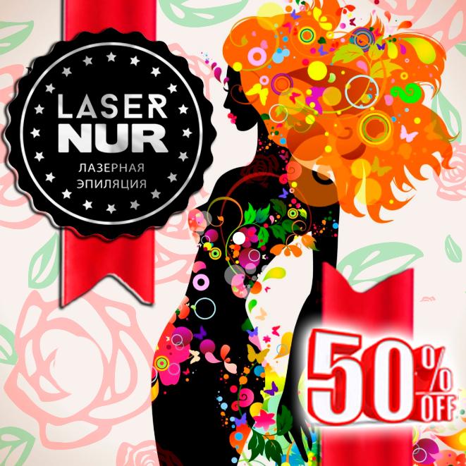 Акция скидка 50% на лазерную эпиляцию в Новом Уренгое салон Lasernur