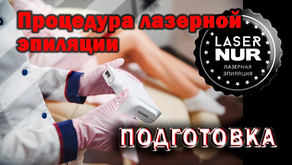 Подготовка к процедуре лазерной эпиляции и удаления волос Новый Уренгой.