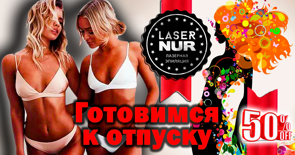 Результаты До и После лазерной эпиляции в Новом Уренгое салон красоты Лазернур Lasernur
