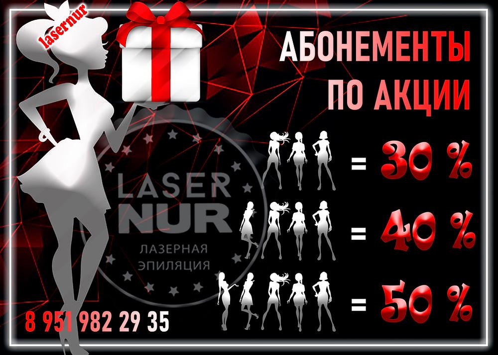 Абонемент 50% скидка Лазерная эпиляция. Новый Уренгой