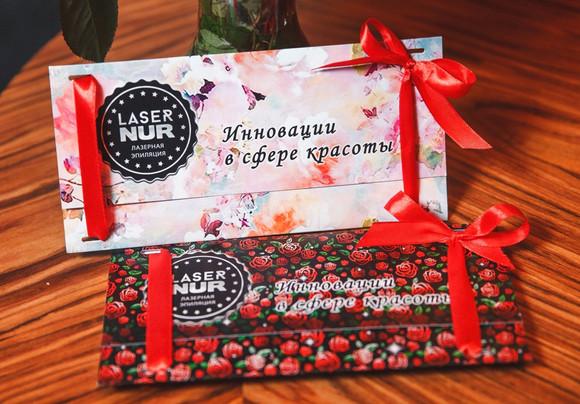 Подарочный сертификат лазерная эпиляция Новый Уренгой