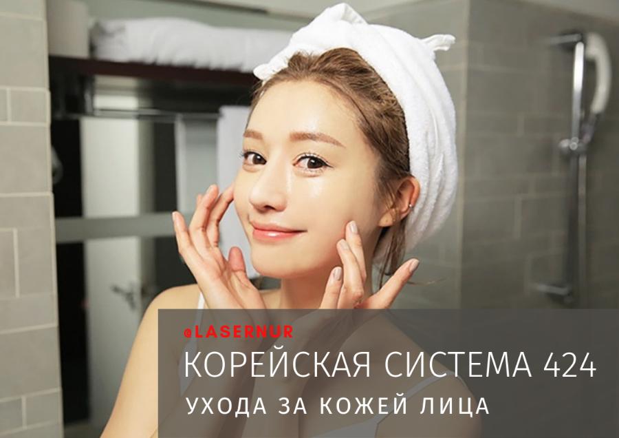 Новый Уренгой корейская система 424 ухода за кожей лица