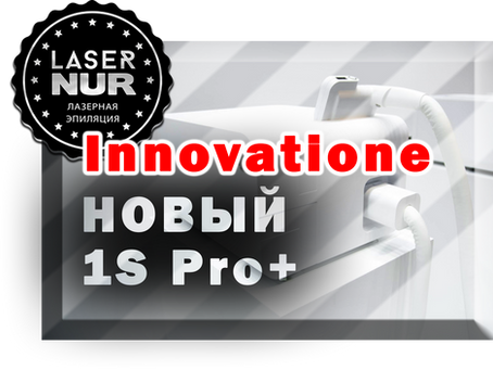 Новый аппарат 1S Pro+ Innovatione. Уже в Новом Уренгое.