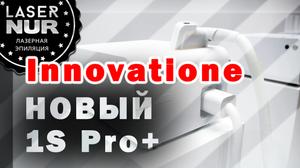 Новый аппарат для лазерной эпиляции в Новом Уренгое 1S Pro+