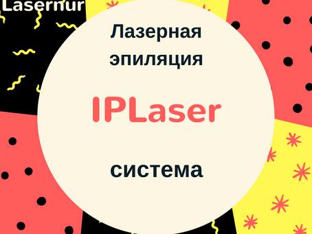 Аппарат 1SPro система IpLaser