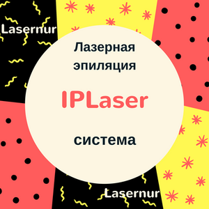 Аппарат для лазерной эпиляции 1SPro Новый Уренгой депиляция