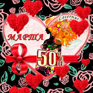 8 Марта Скидка 50% на лазерную эпиляцию в Новом Уренгое косметология Lasernur салон красоты