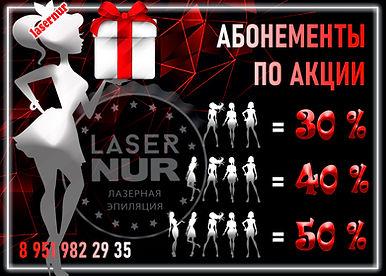 Абонемент со скидкой до 50% на лазерную эпиляцию и удаление волос