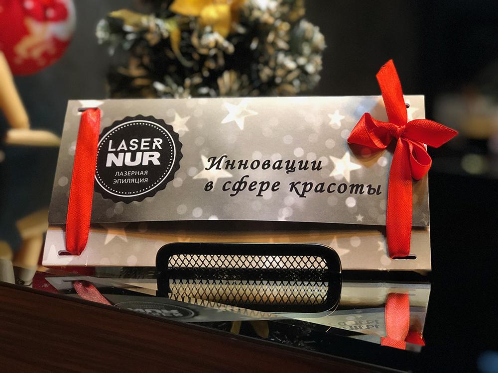 Подарочный сертификат подарок для именинников  и Новый Год скидка акция салон красоты эпиляция Новый Уренгой Lasernur