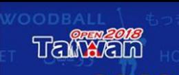 第23屆台灣木球公開賽2018已接受報名!