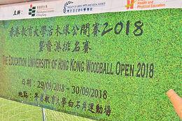 香港教育大學活木球公開賽2018 暨 香港活木球第三次排名賽 成績公佈