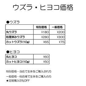 3月~価格.jpg