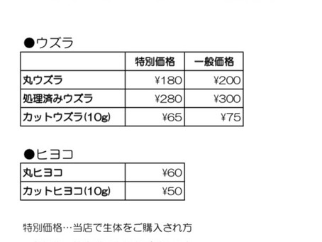 ウズラ・ヒヨコの販売価格変更のお知らせ