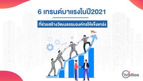 6 เทรนด์มาแรงในปี2021ที่ช่วยสร้างวัฒนธรรมองค์กรให้แข็งแกร่ง