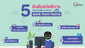 5 อันดับสวัสดิการที่พนักงานต้องการในช่วง work from home