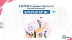 6 วิธีสร้าง Employee Experience ให้มีประสิทธิภาพในยุค 2021