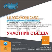УЧАСТНИК.png