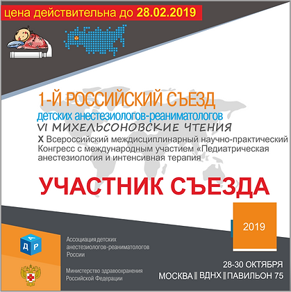 Регистрационный взнос (цена действительна до 28.02.2019)