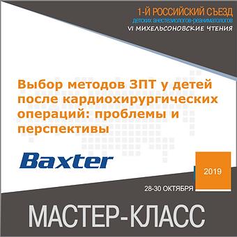 бакстер.png