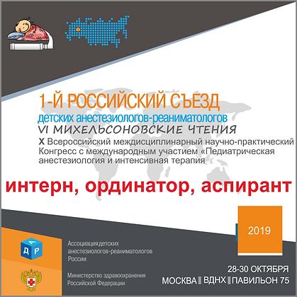 Регистрационный взнос для интернов, ординаторов, аспирантов