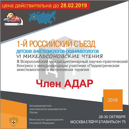 Регистрационный взнос для членов АДАР (цена действительна до 28.02.2019)